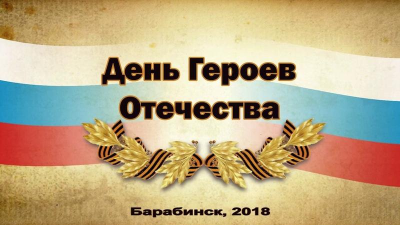 День Героев Отечества 2018 Барабинск