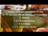 ИМБИРЬ в ЧАЙ - БОМБА ОТ ПРОСТУДЫ И ДЛЯ ПОХУДЕНИЯ! Как приготовить имбирный чай (