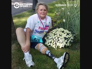 Женщина с протезом выиграла марафон и помогает людям с инвалидностью
