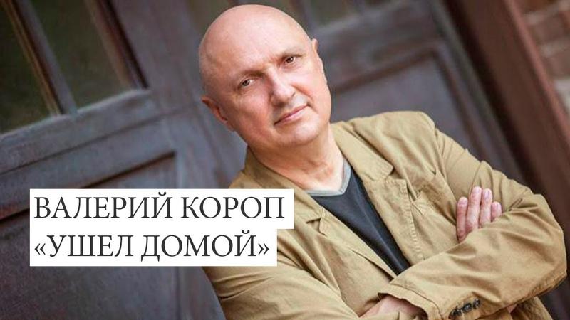 Биография Ушел из жизни известный христианский певец Валерий Короп