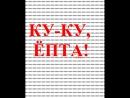 Кукольный Спектакль политическая ирония иронические стихи Автор Н Елка
