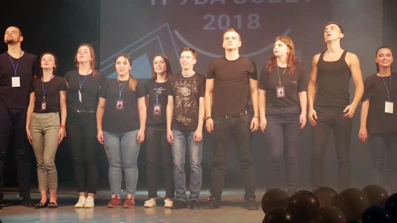 Танец кураторов | Посвящение КФ Финуниверситета 2018 |