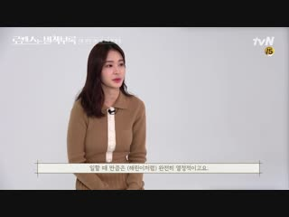 2019 | Чон Ю Джин и Ви Ха Джун рассказывают о дораме «Любовь как дополнение»
