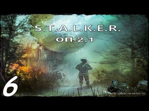 Прохождение. S.T.A.L.K.E.R. Народная CолянкаОП 2.1 006.Притворяшка и Инферно.