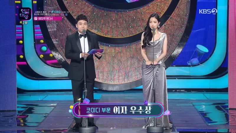 181222 KBS Entertainment Awards Presenting
