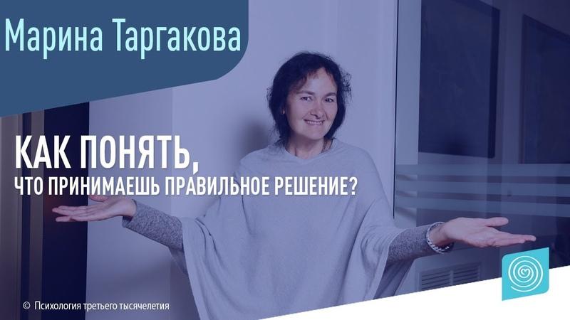 Как понять, что принимаешь правильное решение? Марина Таргакова