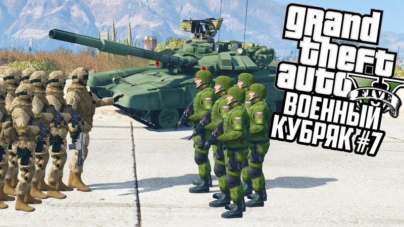 РОССИЯ VS США 200 НА 200 ЭПИК БИТВА GTA 5 АРМЕЙСКИЕ МОДЫ ГТА 5 МОДЫ 7