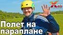 Полет на параплане в Калуге - Чернецов Илья