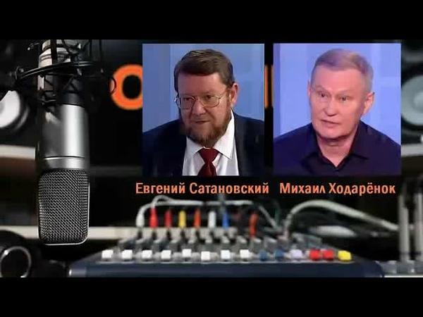 ЕВГЕНИЙ САТАНОВСКИЙ Пyтин cнoвa дoвёл Укpaину дo иcтepики 11 12 2018