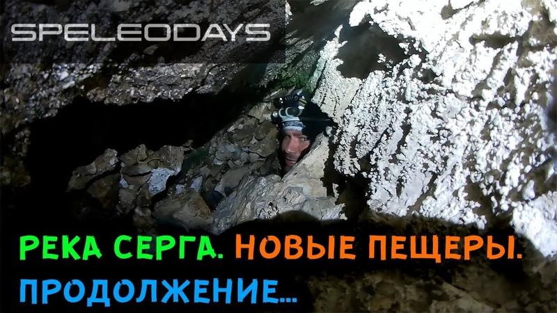 Река Серга Новые пещеры. Продолжение...