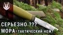 Раскрыт секрет тактического ножа!