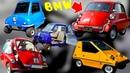 20 смешных забавных автомобилей прошлого века Мини авто 60х 70х и 80х производимых конвейерно