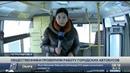 Общественники Петропавловска проверили работу городских автобусов