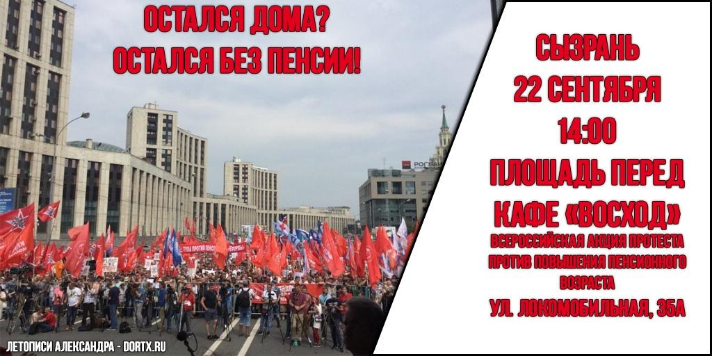 22 сентября 2018 митинг в Сызрани