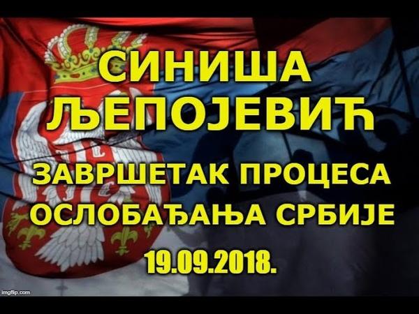 Синиша Љепојевић ЗАВРШЕТАК ПРОЦЕСА ОСЛОБАЂАЊА СРБИЈЕ 19 09 2018