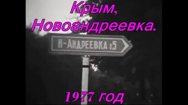 Крым, Новоандреевка. 1977
