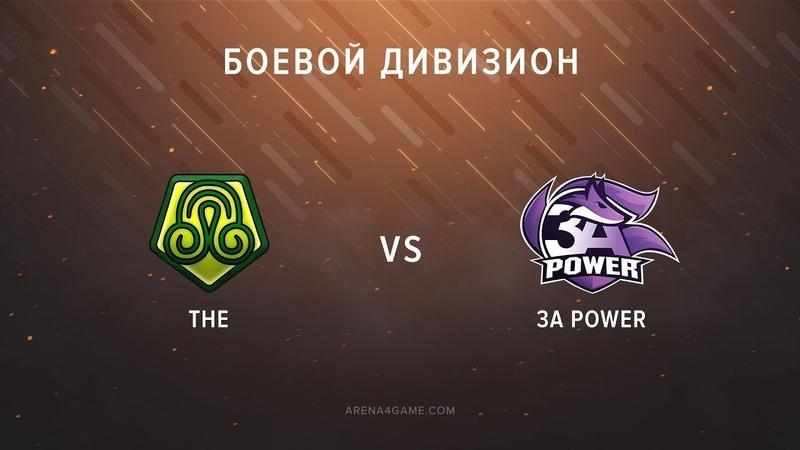 The vs 3A.POWER Arena4game XI сезон