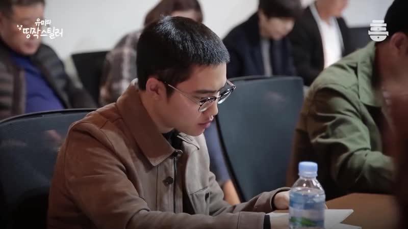 유미의 띵작스틸러 백일의 낭군님 도경수 X 남지현 (티방새 번외편)
