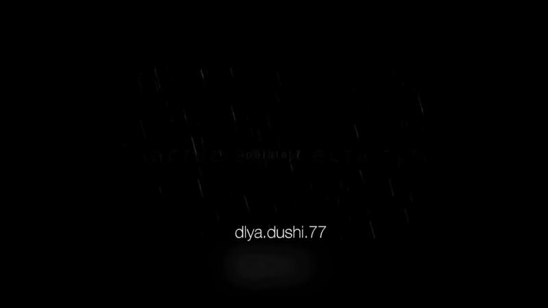 Ставьте _heart_️ подписывайтесь на @dlya.dushi.77 _blue_heart_ . . . . . . - длядуши- душа- цитата- ( 750 X 750 ).mp4