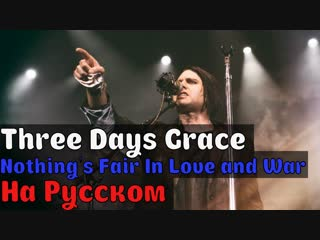 Three Days Grace - nothing's fair in love and war На Русском (Перевод by XROMOV)