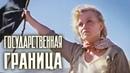 Государственная граница. Фильм 2. Мирное лето 21-го года... 1 серия (1980) | Золотая коллекция