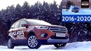 Форд Куга 2 (Ford Kuga) смешанные чувства тест драйв от Энергетика