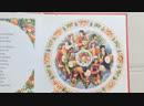 Чудо-книга «12 дней Рождества»