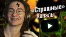 Страшно Смешно Страшные каналы Русского Ютуба