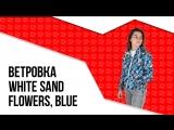 Ветровка женская White Sand - Flowers, Blue