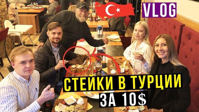 🇹🇷ЦЕНЫ в Турции 2019 Рынок Вещей за Копейки Маринуем Мясо Русские Продукты Аланья