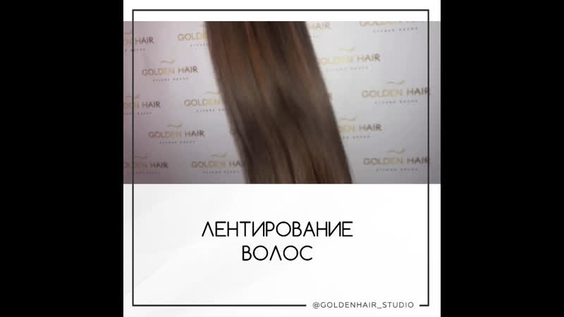 Лентирование волос в г. Мурманск