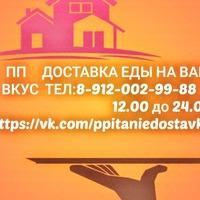 ПП с Доставкой на дом г. Усинск
