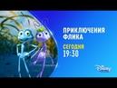 Анимационный фильм «Приключения Флика» на Канале Disney!