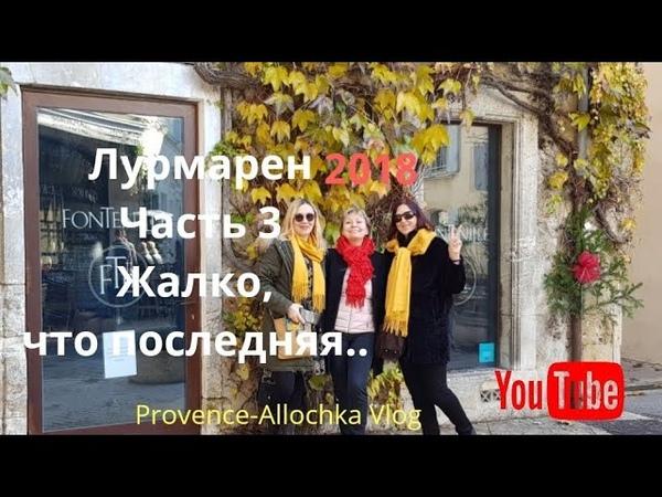 Хотите побывать в сказке/Приезжайте в Лурмарен/ ч 3 жаль, что последняя/ provenceallochka vlog