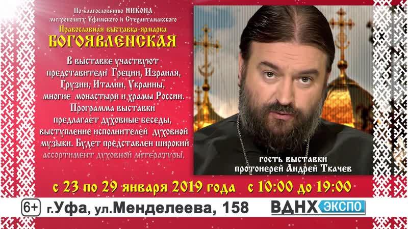 Православная выставка_16х9 10 сек
