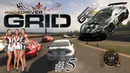 Race Driver Grid 5 - Возвращение блудного сына