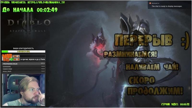🔴 [Rus] Diablo III VD 15 Бородатый стрим ) Общаемся. Отдыхаем )