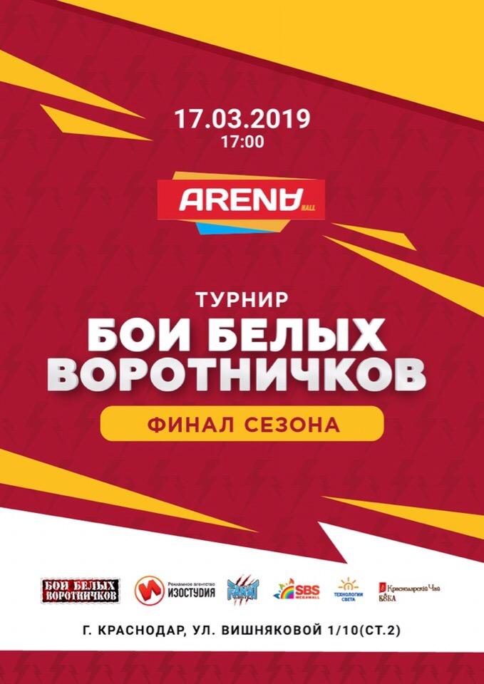 Афиша БОИ БЕЛЫХ ВОРОТНИЧКОВ / 17 марта / ARENA HALL