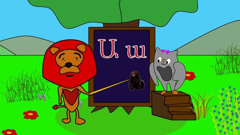 Айб и Бен учат Айбубен алфавит часть 1 буква Աա Այբը և Բենը սովորեցնում են այբուբենը