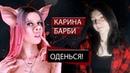КАРИНА БАРБИ ОДЕНЬСЯ I МЛАДШАЯ feat ЖИРНЫЙ