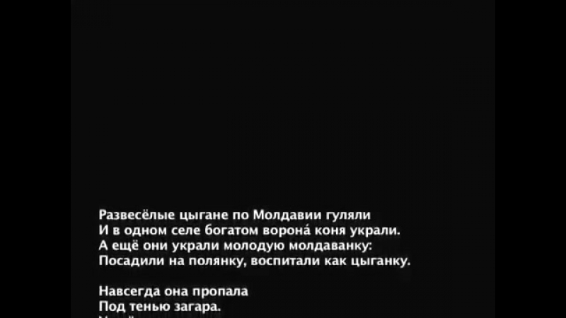 Цыганка молдаванка