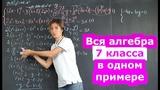 Математика Алгебра 7 класс в одной задаче