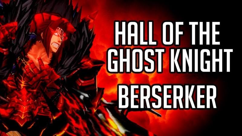 Kritika Online | Hall of The Ghost Knight [lv.5] | BERSERKER