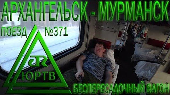 ЮРТВ 2018: На поезде №371 из Архангельска в Мурманск. Поездочка с подписчиками. [№268]