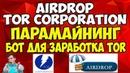 Airdrop TOR Corporation, парамайнинг, бот для заработка TOR криптовалюты