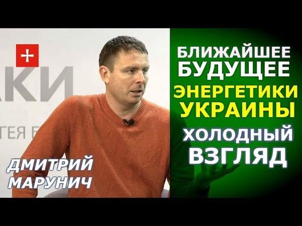 Дмитрий Марунич. Чем грозят Украине Турецкий и Северный поток. Трезвый прогноз