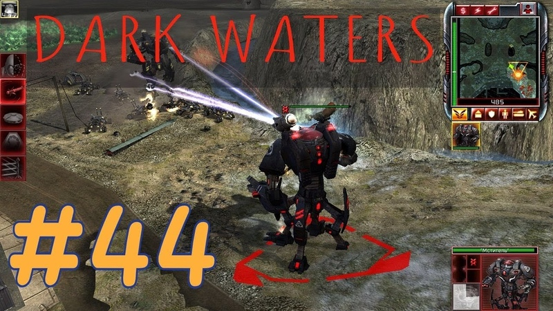 Command and conquer 3 Kane's wrath Тёмные воды 44