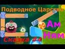 Приключения Ам Няма - 4 Подводное Царство. Детский игровой мультик,веселое видео,полное прохождение