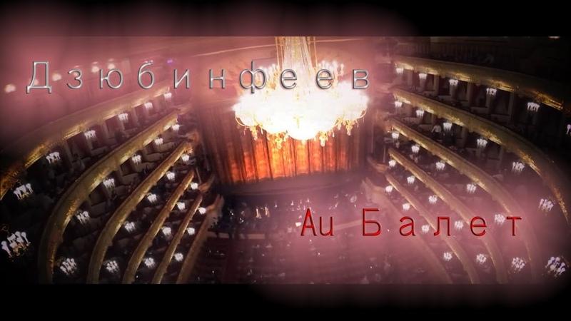 Дзюбинфеев /au/Балет