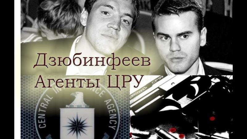 Дзюбинфеев Последняя миссия Au ЦРУ